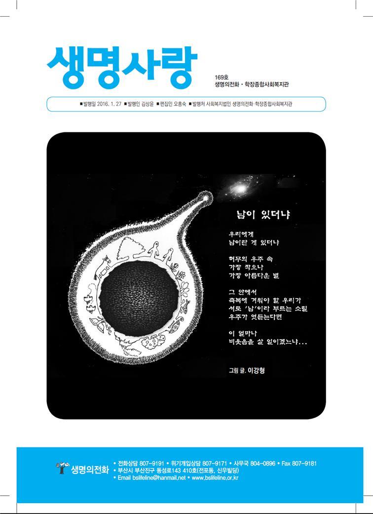169호표지(남이있더냐).jpg