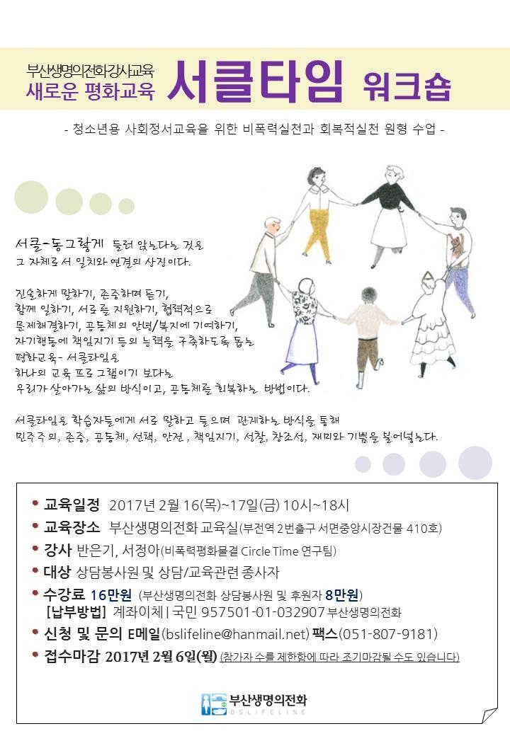17.02.16_17 서클타임 홍보물.jpg
