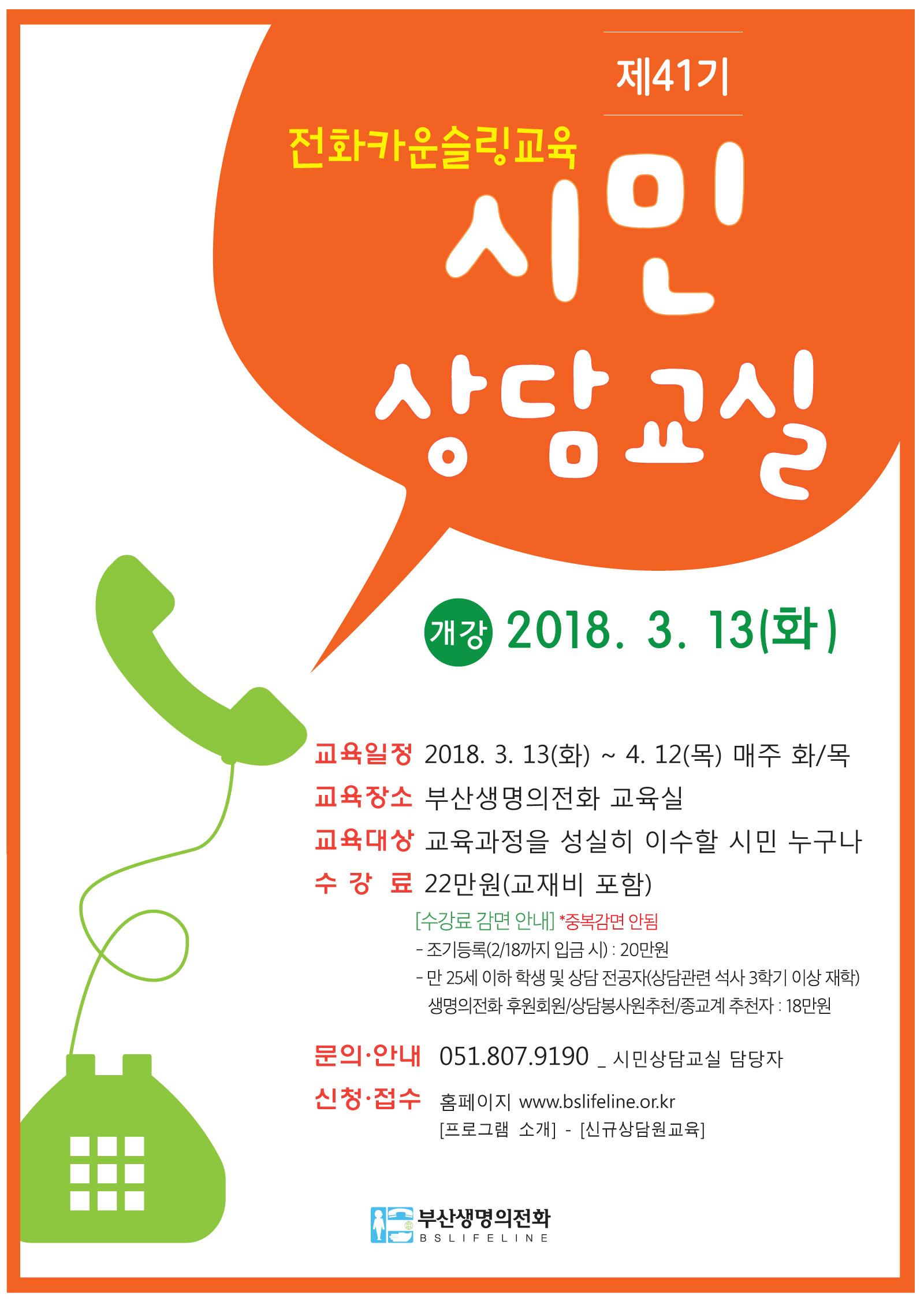 2018 시민상담교실 포스터.jpg